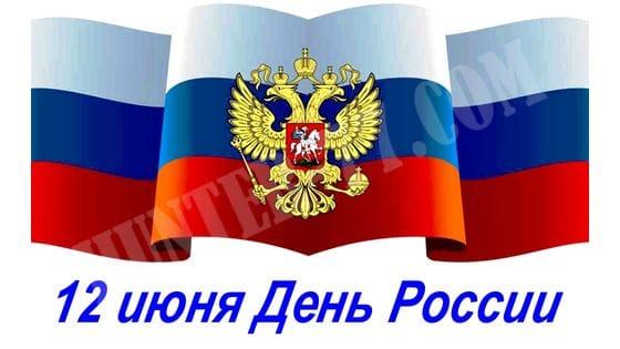 Работа магазина на День Независимости России