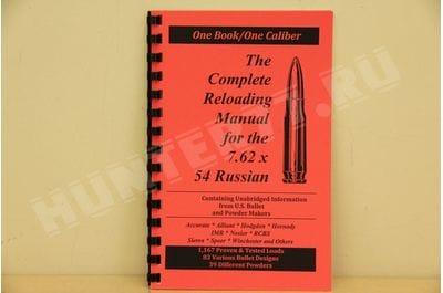 Reloading Guide 7.62 x 54 Russian LOADBOOK
