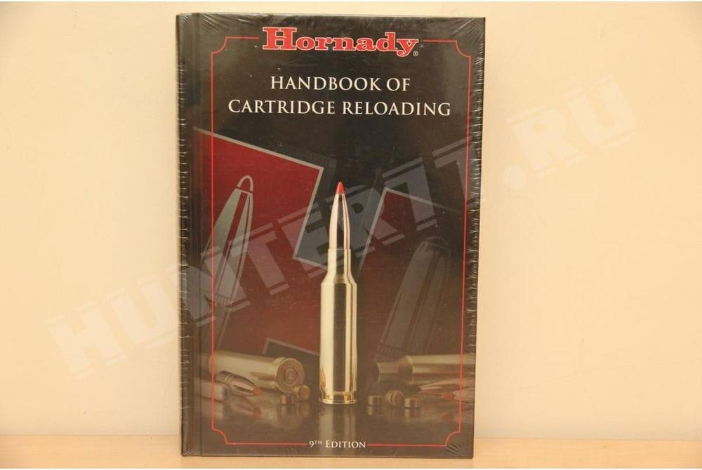 Руководство по релоадингу Hornady 10-й выпуск