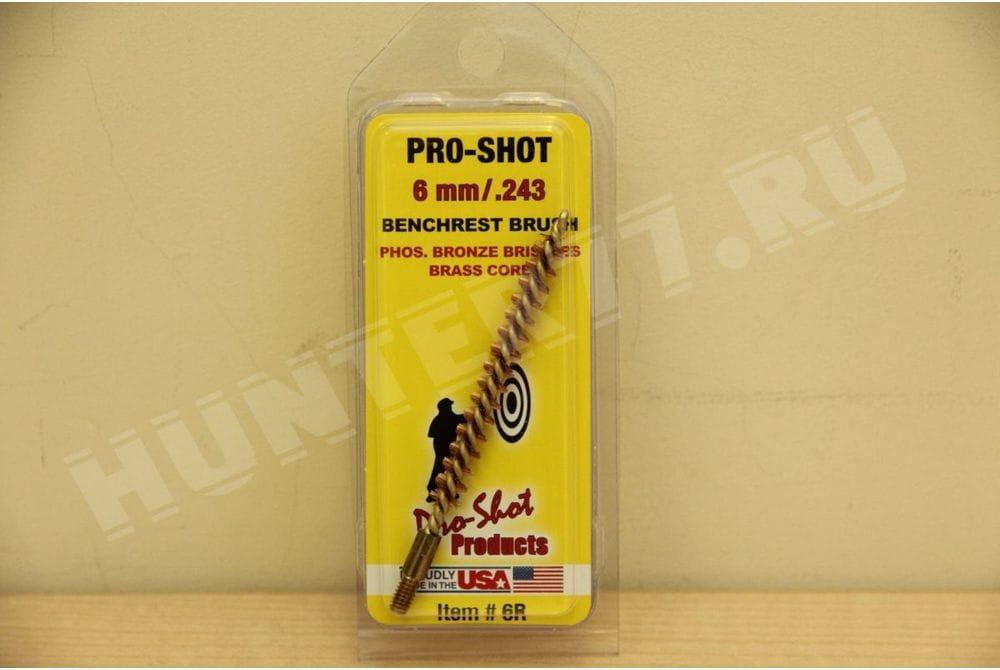 Бронзовый ерш .243 Cal Rifle Brush 6mm Pro-Shot  6R