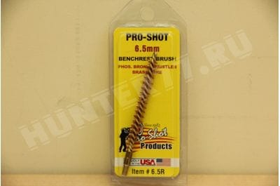 Бронзовый ерш 6.5mm Rifle Brush Pro-Shot 6.5R